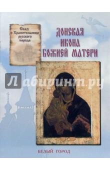 Сказ о Хранительнице русского народа. Донская икона Божией Матери