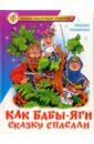 Мокиенко Михаил Юрьевич Как Бабы-Яги сказку спасали