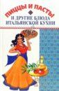Скачать Нониева Пиццы и пасты Мой Итальянская кухня считается одной бесплатно