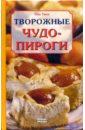Титц Ода Творожные чудо-пироги