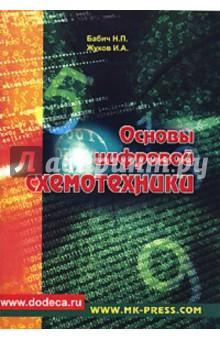 Основы цифровой схемотехники: Учебное пособие волович г схемотехника аналоговых и аналого цифровых электронных устройств 3 е издание