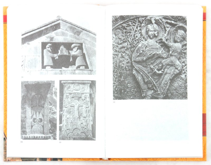 Иллюстрация 1 из 25 для Армения. Быт, религия, культура - Сирарпи Тер-Нерсесян | Лабиринт - книги. Источник: Лабиринт