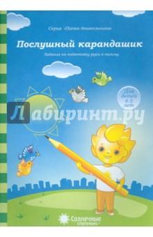 Послушный карандашик: Задания на подготовку руки к письму: для детей 4-5 лет. Солнечные ступеньки