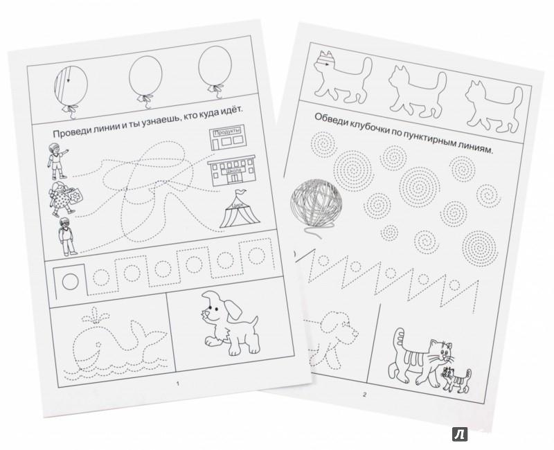 Иллюстрация 1 из 23 для Послушный карандашик: Задания на подготовку руки к письму: для детей 4-5 лет. Солнечные ступеньки | Лабиринт - книги. Источник: Лабиринт