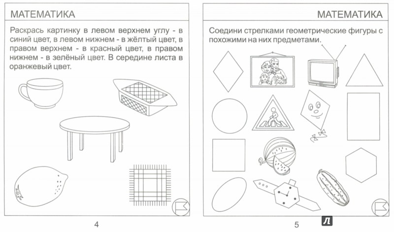 Иллюстрация 1 из 9 для Математика, развитие речи, окружающий мир: для детей 6 лет. Часть 1. Солнечные ступеньки | Лабиринт - книги. Источник: Лабиринт