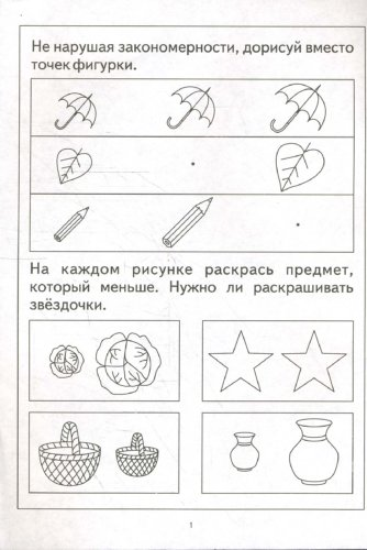 Иллюстрация 1 из 15 для Цвет, форма, величина. Задания на закрепление знаний. Для детей 3-5 лет. Солнечные ступеньки | Лабиринт - книги. Источник: Лабиринт