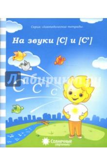 Логопедическая тетрадь на звуки [С], [С