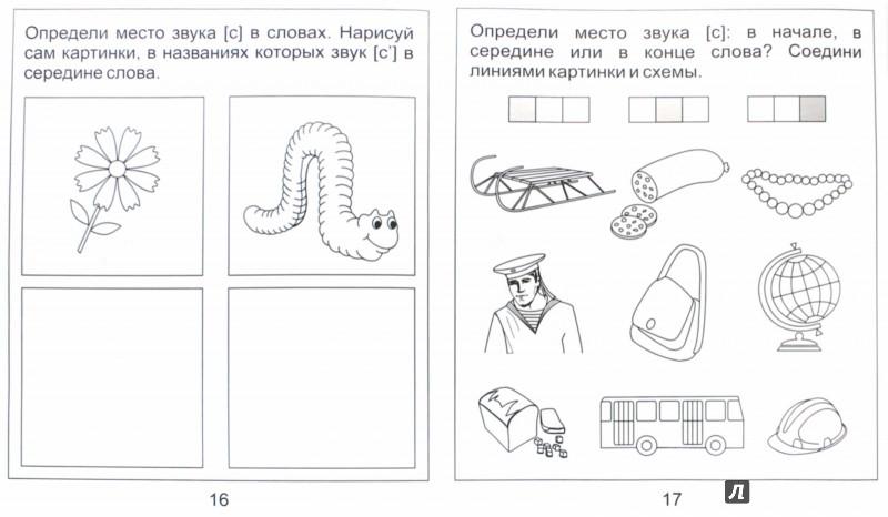Иллюстрация 1 из 10 для Логопедическая тетрадь на звуки [С], [С']. Солнечные ступеньки | Лабиринт - книги. Источник: Лабиринт