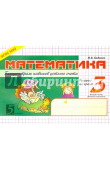 Математика: Блицконтроль знаний: 3 класс. 2-е полугодие. ФГОС блицконтроль скорости чтения и понимания текста 2 класс 2 е полугодие фгос