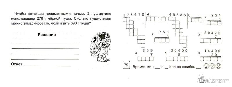Иллюстрация 1 из 15 для Математика: Блиц-контроль знаний: 4 класс. 2-е полугодие. ФГОС - Марк Беденко | Лабиринт - книги. Источник: Лабиринт