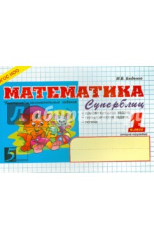 Математика. 1 класс. 2-е полугодие. Суперблиц. ФГОС