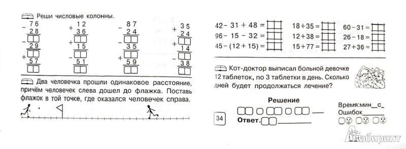 Иллюстрация 1 из 20 для Математика. 2 класс. 2-е полугодие. Суперблиц. ФГОС - Марк Беденко | Лабиринт - книги. Источник: Лабиринт