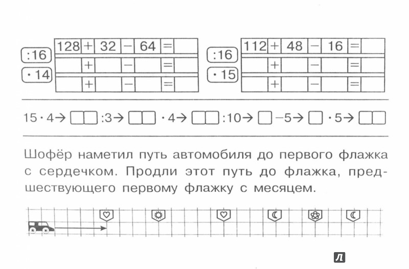 Иллюстрация 1 из 5 для Математика: Суперблиц: 3 класс, 2-е полугодие. ФГОС - Марк Беденко | Лабиринт - книги. Источник: Лабиринт