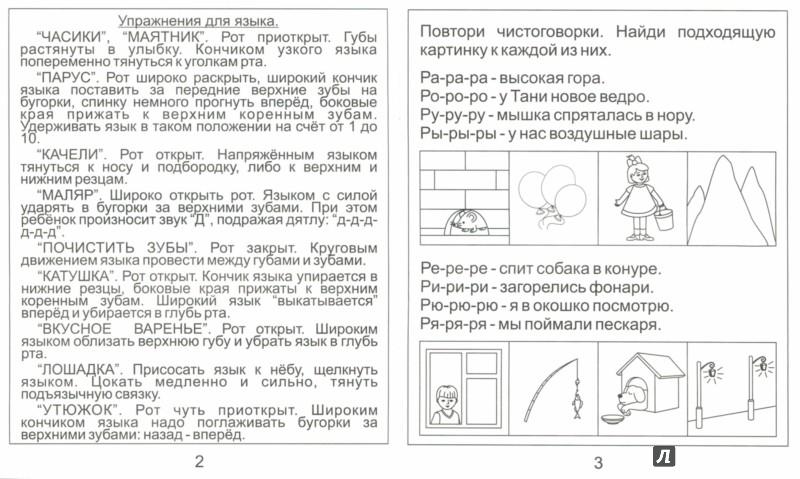Иллюстрация 1 из 17 для Логопедическая тетрадь на звуки [Р], [Р']. Солнечные ступеньки - Г. Гаврина | Лабиринт - книги. Источник: Лабиринт
