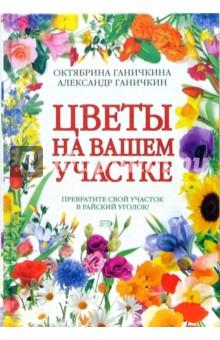 Электронная книга Цветы на вашем участке