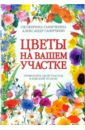 скачать электронную книгу Цветы на вашем участке