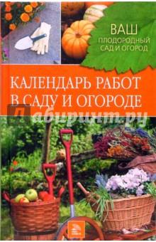 Календарь работ в саду и огороде какие товары купить заранее к свадьбе