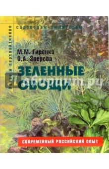 Зеленные овощи. Пособие для садоводов-любителей