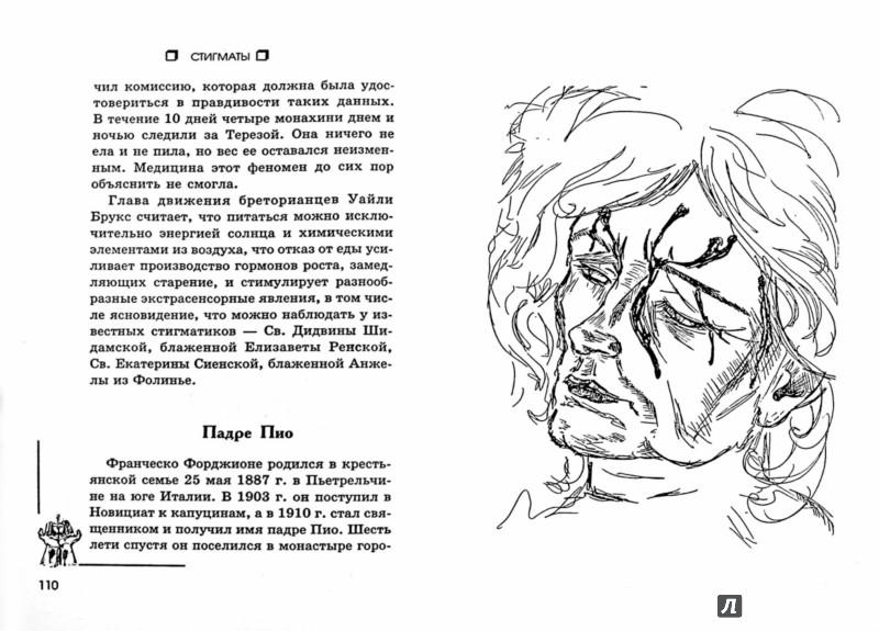Иллюстрация 1 из 5 для Стигматы: загадочные пророчества на коже - Елецкая, Жадько | Лабиринт - книги. Источник: Лабиринт