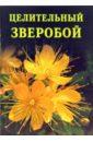 Дубровин Иван Целительный зверобой