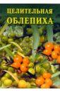Дубровин Иван Целительная облепиха