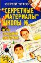 Титов Сергей Секретные материалы школы №0. Игры, праздники, викторины