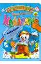 Чуковский Корней Иванович Мойдодыр + DVD художественные книги детиздат сказка мойдодыр чуковский