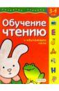 Обучение чтению. Для детей 3-4 лет. (с обучающим лото) четвертаков кирилл арифметические задачи для детей 5 6 лет с обучающим лото
