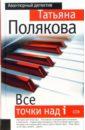 Все точки над i, Полякова Татьяна Викторовна