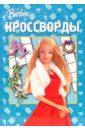 Кочаров Александр, Медведская Ольга Сборник кроссвордов № 15-06 (Барби)
