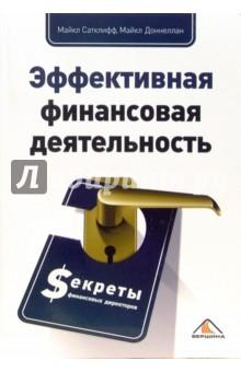 Обложка книги Эффективная финансовая деятельность, Сатклифф Майкл, Доннеллан Майкл