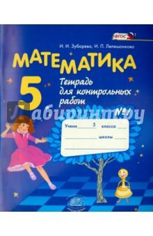 Математика. 5 класс. Тетрадь для контрольных работ №1. ФГОС