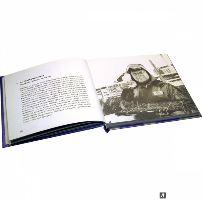 Иллюстрация 1 из 15 для Очень странные профессии - Нэнси Шифф | Лабиринт - книги. Источник: Лабиринт