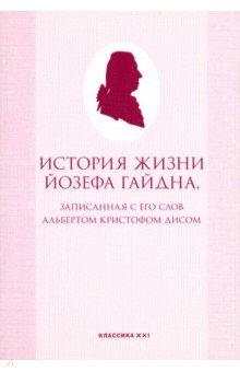 История жизни Йозефа Гайдна, записанная с его слов Альбертом Кристофом Дисом