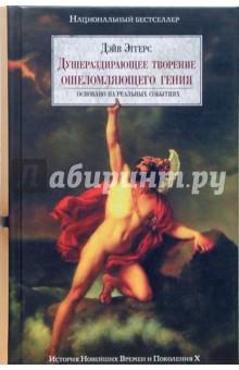 Обложка книги Душераздирающее творение ошеломляющего гения, Эггерс Дэйв