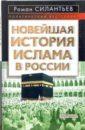 Силантьев Роман Анатольевич Новейшая история ислама в России