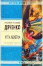 Дяченко Марина Юрьевна Vita Nostra