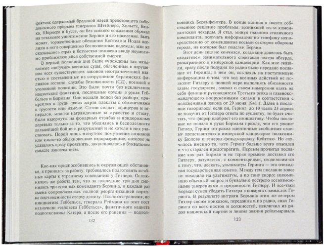Иллюстрация 1 из 28 для Гитлер. Последние десять дней. Рассказ очевидца. 1945 - Герхард Больдт | Лабиринт - книги. Источник: Лабиринт