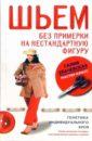 Злачевская Галия Мансуровна Шьем без примерки на нестандартную фигуру. Генетика индивидуального кроя