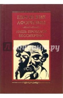 Еврейские афоризмы. Лишь прошлое бессмертно