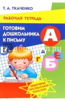 Готовим дошкольника к письму. Рабочая тетрадь для детей 4-7 лет