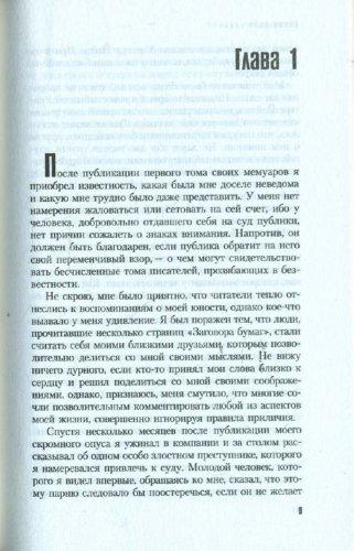 Иллюстрация 1 из 8 для Ярмарка коррупции - Дэвид Лисс | Лабиринт - книги. Источник: Лабиринт
