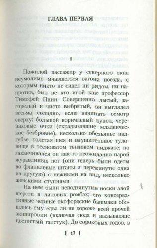 Иллюстрация 1 из 25 для Пнин - Владимир Набоков | Лабиринт - книги. Источник: Лабиринт