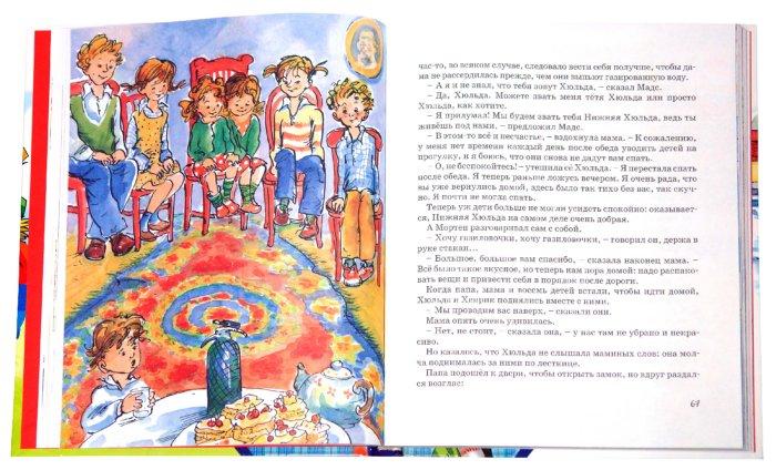 Иллюстрация 1 из 57 для Папа, мама, бабушка, восемь детей и грузовик - Анне-Катрине Вестли | Лабиринт - книги. Источник: Лабиринт