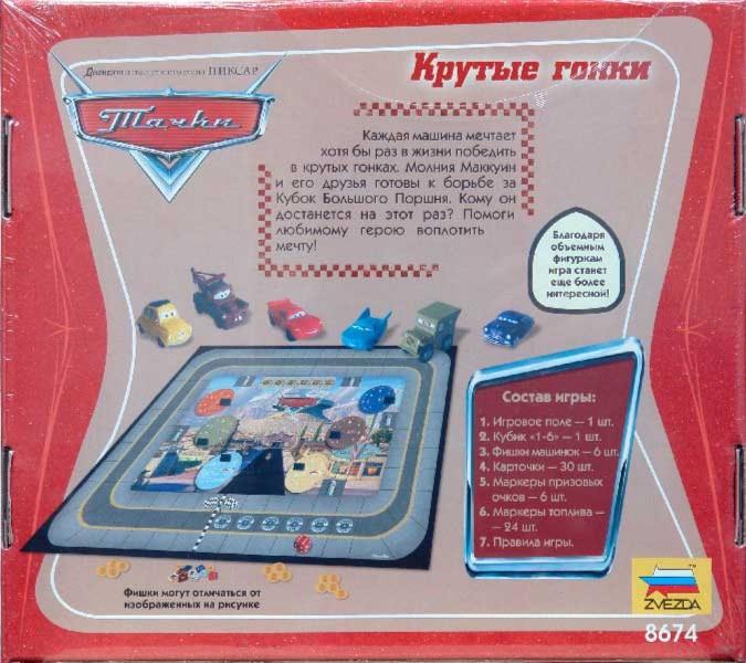 Иллюстрация 1 из 6 для Тачки. Крутые гонки (8674) | Лабиринт - игрушки. Источник: Лабиринт
