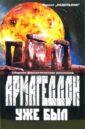 Армагеддон уже был: Сборник фантастических рассказов александр карнишин сборник фантастических рассказов
