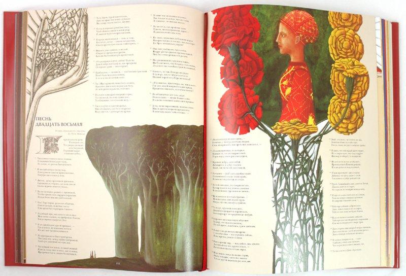 Иллюстрация 1 из 24 для Божественная комедия - Данте Алигьери | Лабиринт - книги. Источник: Лабиринт