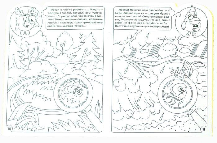 Иллюстрация 1 из 2 для Смешарики №0703. Изучаем цвета | Лабиринт - книги. Источник: Лабиринт
