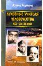 Духовные учителя человечества XIX-XX веков, Якунина Алина Осиповна