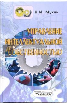 Управление интеллектуальной собственностью пикалова в в intellectual property rights protection worldwide иностранный язык в сфере права интеллектуальной с